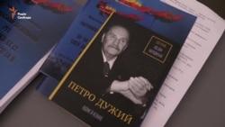 «Петро Дужий. Відоме й незнане», як «приклад дослідження своєї родини» (відео)