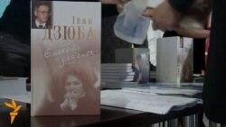 Презентація книги Івана Дзюби «Є поети для епох»