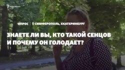 Террорист или герой? Что говорят о Сенцове в России и Крыму (видео)