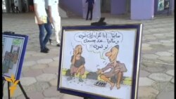 ميسان: معرض كاريكاتير ضد الفساد