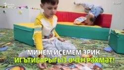 """""""Минем исемем Эрик"""": аутизм турында сөйләшәбез"""