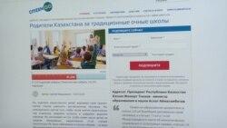 Родители школьников в Казахстане выступили против дистанционного обучения