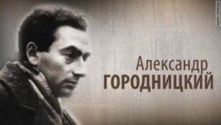 Культ Личности. Александр Городницкий