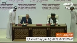 د سولې تړون: افغانستان کې تېر ۱۸ کلونه څه تېر شول؟