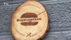 """Бургери """"Березовский"""" ба душанбегиҳо."""