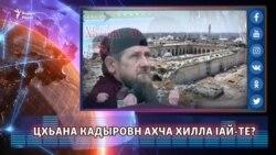 Цхьана Кадыровн ахча хилла Iай-те?