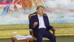 """""""Вы меня знаете: я всегда говорю как есть"""" - президент Кыргызстана дал откровенную пресс-конференцию"""