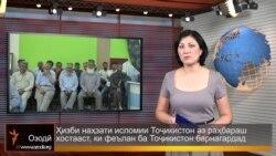 Ахбори Тоҷикистон ва ҷаҳон аз 22-уми июни соли 2015-ум
