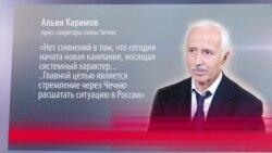 Яшина хотят привлечь к уголовной ответственности за доклад о Кадырове