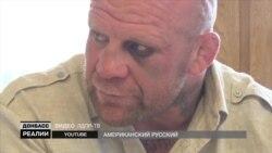 Як американський «Сніговик» став російським депутатом?   «Донбас.Реалії» (відео)