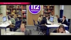 Украина: кто давит на 112-й канал и почему он не может получить лицензию?