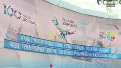 Восхваления в адрес Назарбаева и «100 новых учебников»