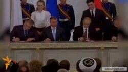 Ղրիմը և Սևաստոպոլը ՌԴ կազմում ընդգրկելու համաձայնագիրը ստորագրվեց
