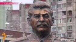 Լիպեցկում տեղադրվել է Ստալինի արձանը