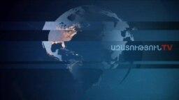 «Ազատություն» TV-ի լրատվական կենտրոն, 7-ը ապրիլի , 2020թ
