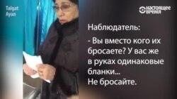 Вбросы бюллетеней на выборах в Казахстане 20 марта