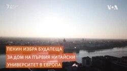 Китайски университет в сърцето на Европа