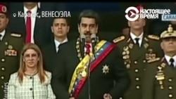 Атака дронов: покушение на президента Венесуэлы (видео)