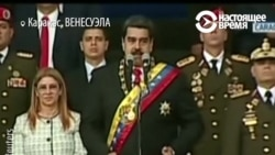 Покушение на президента Венесуэлы на параде 4 августа 2018 года