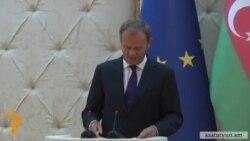 Տուսկ. «ԵՄ-ն ճանաչում է Ադրբեջանի տարածքային ամբողջականությունը և ինքնիշխանությունը»