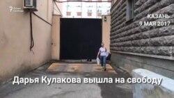 Дарья Кулакова вышла на свободу