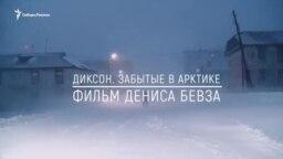 """Анонс фильма """"Диксон. Забытые в Арктике"""""""