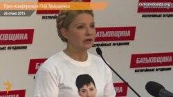 Тимошенко наполягає на визнанні Росії агресором