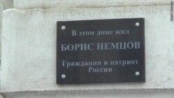 """""""В этом доме жил Борис Немцов"""""""