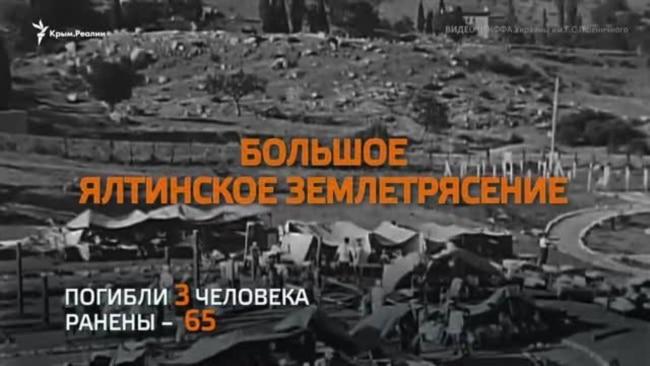 Когда содрогнулась земля: годовщина ялтинского землетрясения (видео)