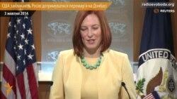США закликають Росію дотримуватися перемир'я на Донбасі – Держдепартамент
