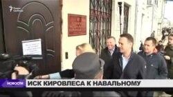 """Алексей Навальный обжалует решение суда по иску """"Кировлеса"""""""