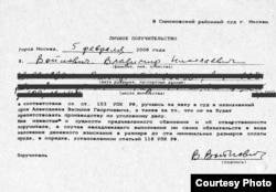 Поручительство писателя Владимира Войновича за Василия Алексаняна