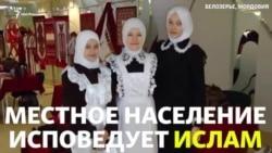 Запрет мусульманских платков в российской школе? Вся суть конфликта в Мордовии - за 2,5 минуты.
