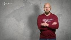 Павел Казарин: Армiя, мова, вiра (видео)