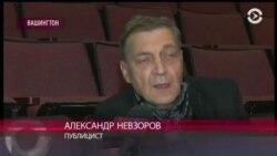 Александр Невзоров: «Россией правит не Путин»