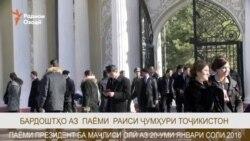 Бардоштҳо аз паёми раиси ҷумҳури Тоҷикистон