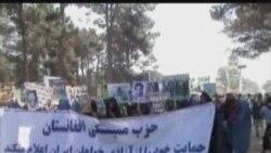 تظاهرات در مقابل کنسولگری ايران در هرات