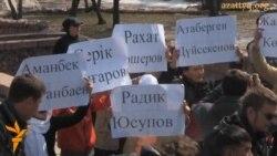 Протест в праздничный день