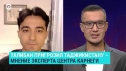 """Темур Умаров – о том, чего Таджикистану стоит ожидать от """"Талибана"""""""