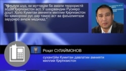 Муттаҳам бо бомбгузорӣ дар Санкт Петербург зодаи Қирғизистон будааст
