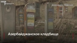BBC-ի հաղորդումը՝ Ղարաբաղյան հակամարտության ժամանակ տեղափոխում կատարած 2 գյուղերի մասին