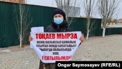 Жительница города Байконура Алмагуль Кожамберлиева на одиночной акции против незаконного, по ее мнению, заключения брата под стражу. Кызылорда, 12 января 2021 года.