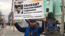 Одиночный пикет в поддержку Абдулмумина Гаджиева 14 декабря 2020 года