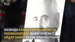 Казанда Камал театры артисты Айдар Хафиз белән хушлаштылар