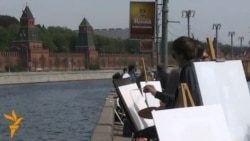 Акция художников напротив Кремля