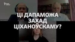 Ці дапаможа Захад Ціханоўскаму?