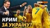 Кримчани вболівають за Україну? (відео)