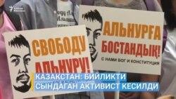 Бийликти сындаган казак активист кесилди