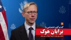 گفتوگوی اختصاصی با برایان هوک نماینده آمریکا در امور ایران