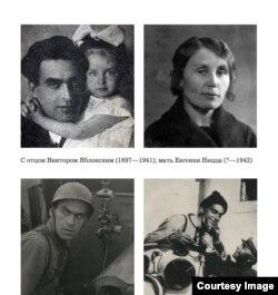 1 - Виктор Яблонский с дочерью Таней, 2 - Евгения Ница, бабушка Марианны Яровской, 3 и 4 - Виктор Яровский в разных киноролях. Из архива Марианны Яровской
